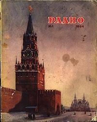 """Журнал: """"Радио"""" - Страница 2 0_e1690_1f918e05_orig"""
