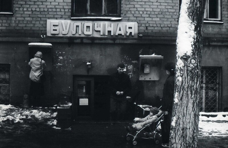 1992 год. Фотографии С. Переплётчикова