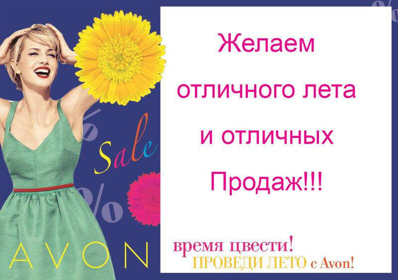 Желаем отличного лета и отличных продаж!