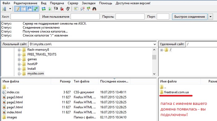 Как закачать файл на хостинг в ascii linux сервер vpn nat firewall nat
