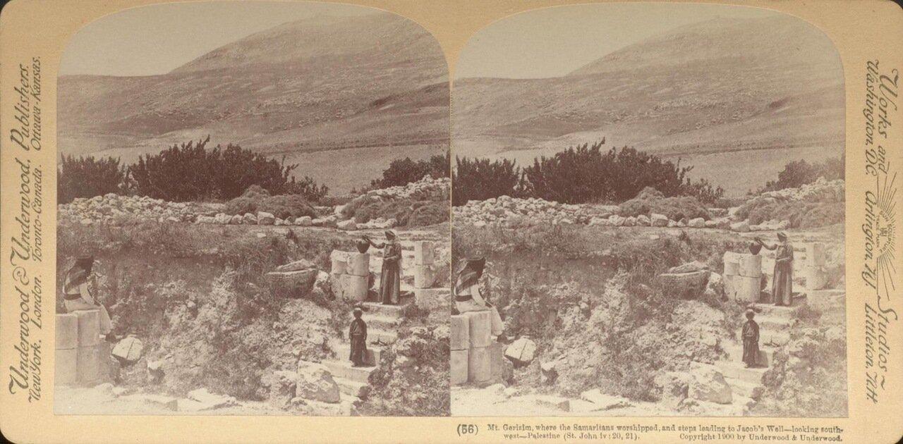 Шхем. Колодец Иакова. 1900