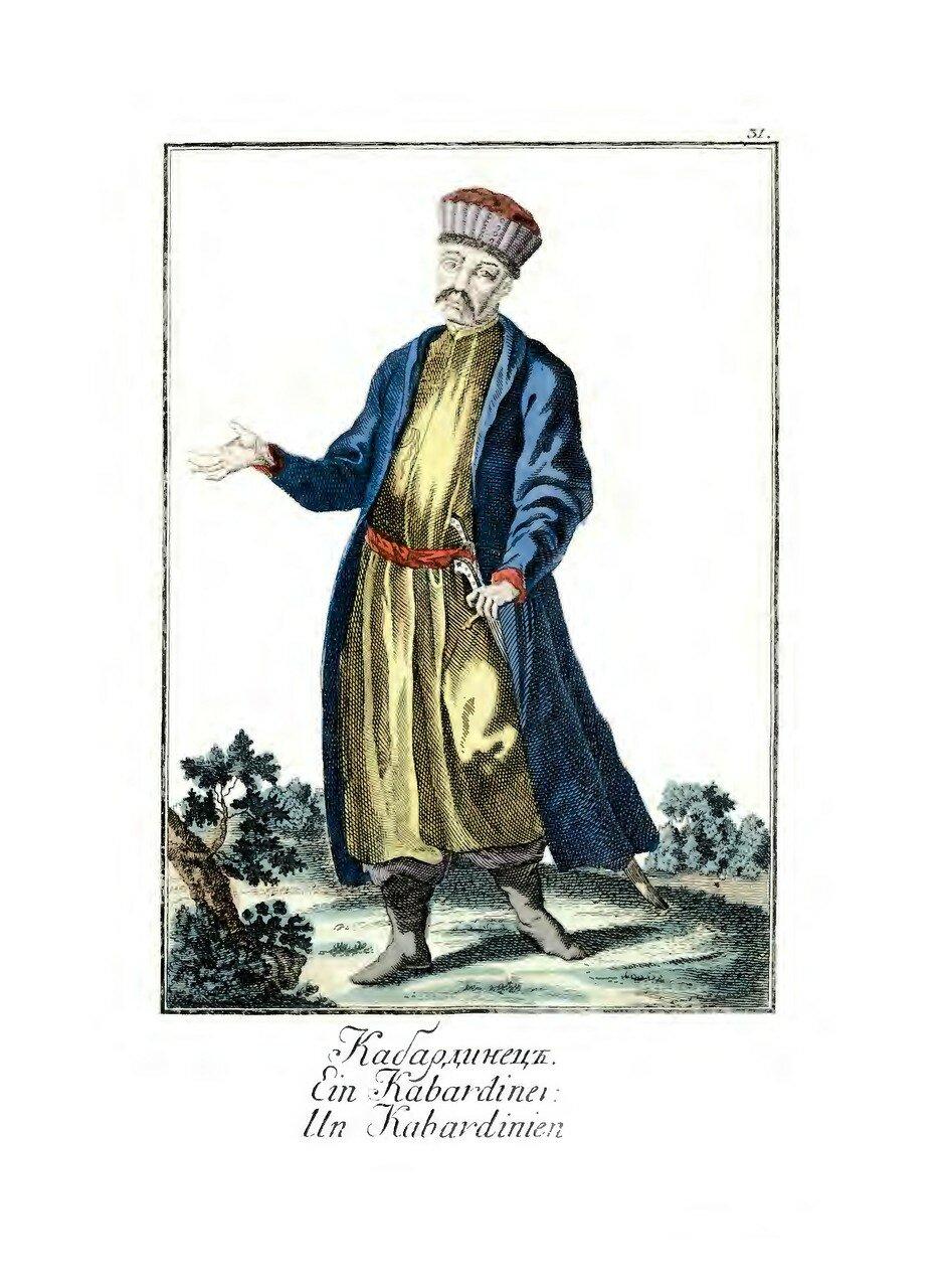 07. Кабардинец