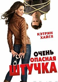 Очень опасная штучка / One for the Money (2012/Blu-Ray/BDRip/HDRip/DVD9)