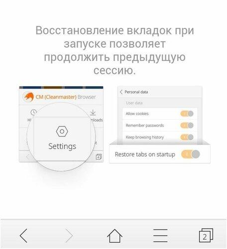 Восстановление вкладок при запуске браузера