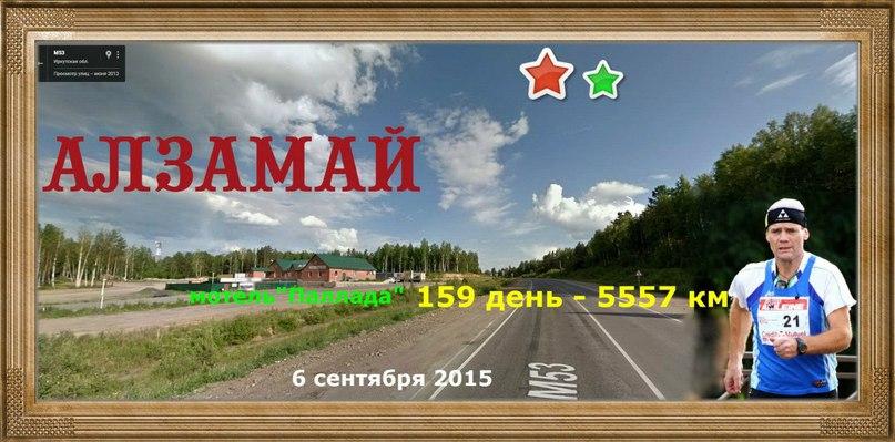 159 - Алзамай.jpg