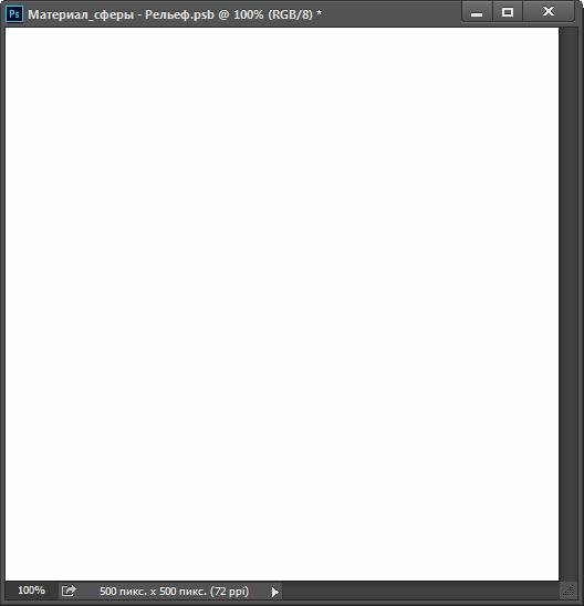 этап создания 3d текстуры Photoshop