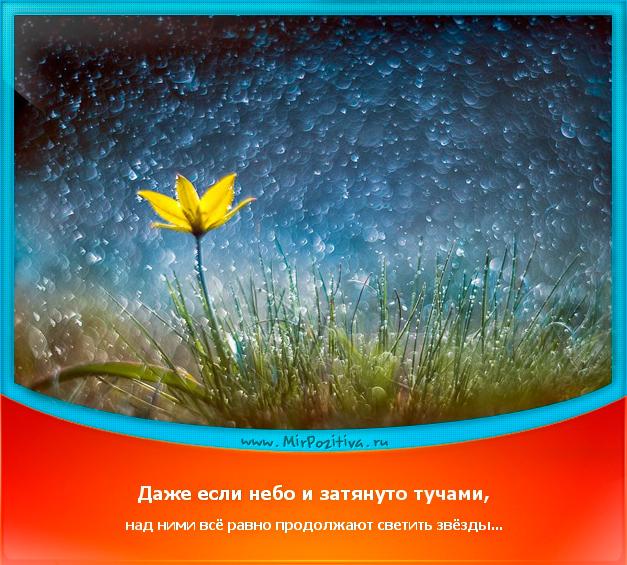 позитивчик дня: Даже если небо и затянуто тучами, над ними всё равно продолжают светить звёзды...