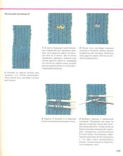 Вязание отверстия для пуговиц 83