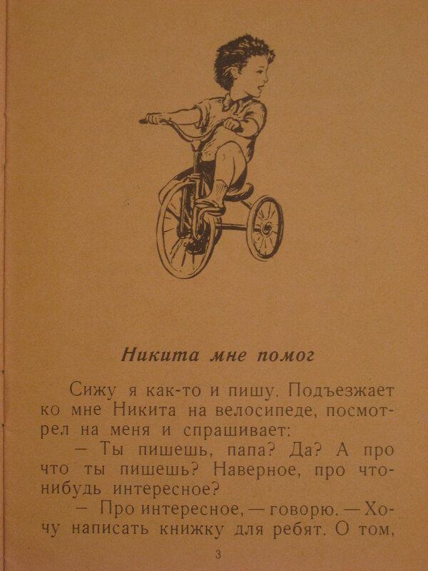 Чарушин никита и его друзья текст читать