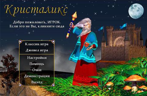 Кристаликс | Crystalix (Rus)