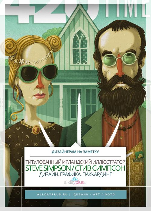 Ирландский графический дизайнер Steve Simpson / Стив Симпсон. 40 работ