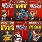 Книга Собрание сочинений Н. Леонова, А. Макеева