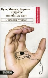Книга Кузя, Мишка, Верочка... и другие ничейные дети