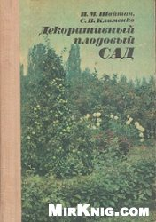 Книга Декоративный плодовый сад