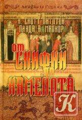 Книга От Скифии до Камелота