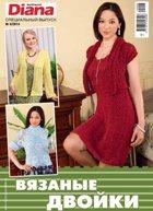 Журнал Маленькая Diana. Спецвыпуск №6 (июнь), 2014