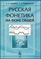 Книга Русская фонетика на фоне общей
