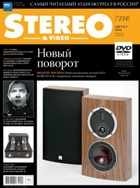 Stereo & Video №8 (август), 2014