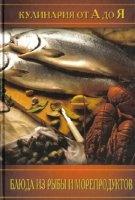 Книга Цыганкова Е - Блюда из рыбы и морепродуктов