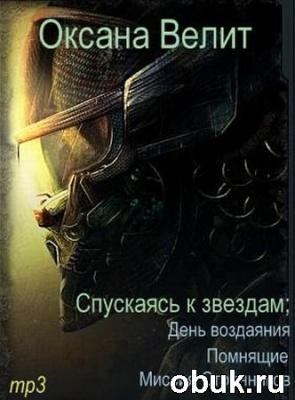 Книга Оксана Велит - Спускаясь к звездам (аудиокнига)