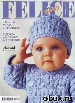 Журнал Felice Baby. Спецвыпуск №1 2011