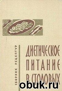 Книга Диетическое питание в столовых. Сборник рецептур и технология приготовления блюд
