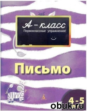 Журнал Сборник прописей – А - класс