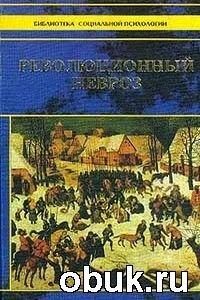 Книга Фуллье А., Кабанес О., Насс Л. - Психология французского народа. Революционный невроз