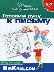 Книга Готовим руку к письму. Рабочая тетрадь. 6-7 лет