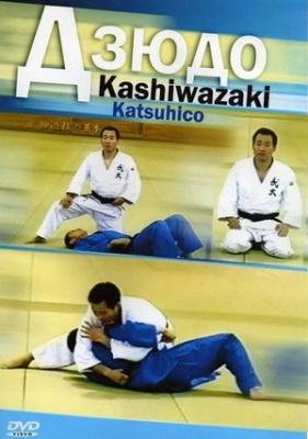 Книга Техника Дзюдо Кацухико Кашивазаки / Newaza of Kashiwazaki (DVDRip) 2007