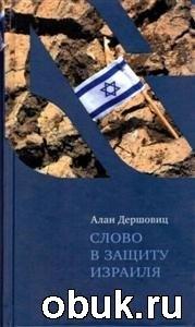 Книга Слово в защиту Израиля