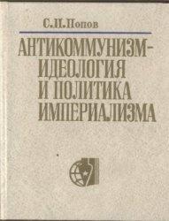 Книга Антикоммунизм - идеология и политика империализма