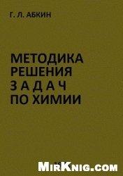 Книга Методика решения задач по химии