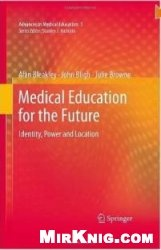 Книга Medical Education for the Future: Identity, Power and Location