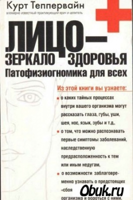 Книга Лицо - зеркало здоровья. Патофизиогномика для всех