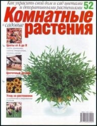 Журнал Комнатные и садовые растения. Выпуск 52