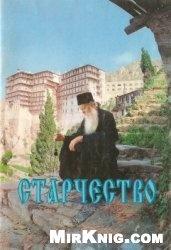 Книга Старчество