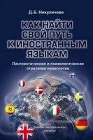 Аудиокнига Как найти свой путь к иностранным языкам: лингвистические и психологические стратегии полиглотов pdf 1,75Мб