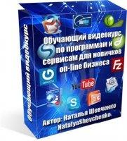Книга Технический курс по программам и сервисам для новичков (2013) mp4 1576,96Мб