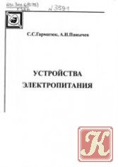 Книга Устройства электропитания