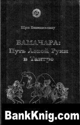 Вамачара. Путь Левой Руки в Тантре файла:  pdf 37Мб