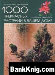 Книга 1000 прекрасных растений в вашем доме pdf 40,26Мб