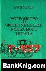 Книга Устройство и эксплуатация колесного тягача Т-157 pdf 8Мб