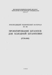 Книга Проектирование штампов для холодной штамповки