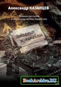 Книга Звездные пришельцы (аудиокнига).