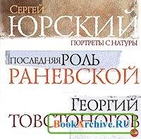 Аудиокнига Последняя роль Раневской. Георгий Товстоногов.