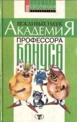 Книга Академия Вежливых Наук профессора Бонуса