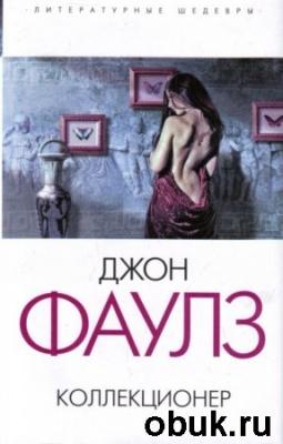 Книга Джон Фаулз - Коллекционер (аудиокнига) читает Евгений Терновский