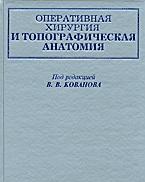 Книга Оперативная хирургия и топографическая анатомия