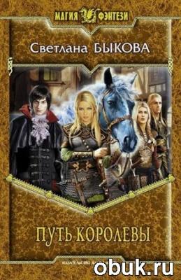Книга Светлана Быкова - Путь королевы